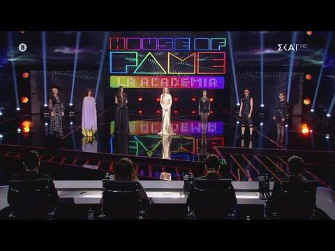 Η ανακοίνωση των 3 υποψηφίων | Live 1 | House of Fame | 26/02/2021