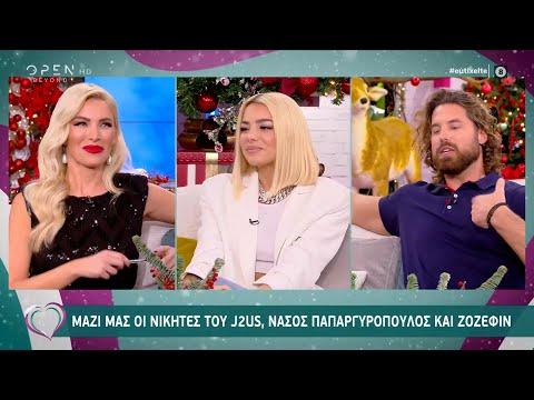 Οι νικητές του J2US Ζοζεφίν και Νάσος Παπαργυρόπουλος φιλοξενούνται στο Ευτυχείτε! | OPEN TV