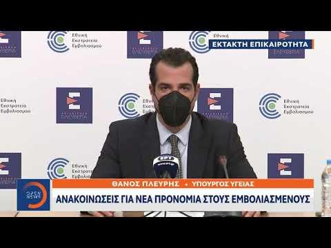 Ανακοινώσεις Πλεύρη για τα νέα μέτρα από το Υπουργείο Υγείας