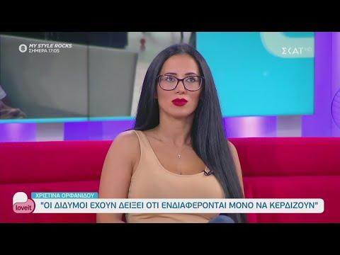 Χριστίνα Ορφανίδου: Οι δίδυμοι είναι καλά παιδιά, λίγο κουτσομπόληδες και ανώριμοι   Love It