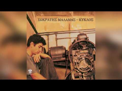 Σωκράτης Μάλαμας - Τα πάγια - Official Audio Release