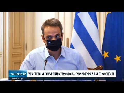 Κ.Μητσοτάκης | Μήνυμα στους νέους για τον ιό | 14/08/2020 | ΕΡΤ