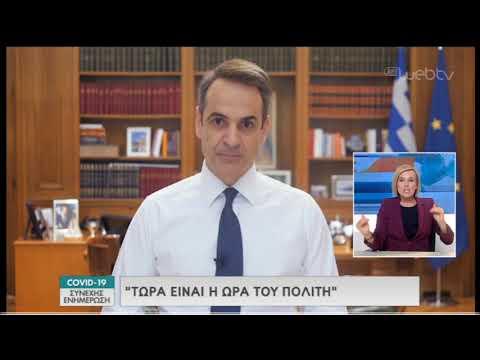 Διάγγελμα Πρωθυπουργού-Απαγόρευση άσκοπης κυκλοφορίας από αύριο στις 6 το πρωί   22/03/2020   ΕΡΤ