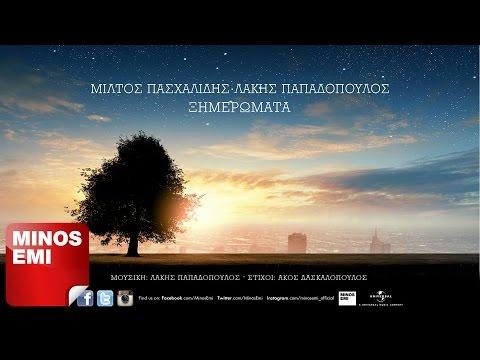 Ξημερώματα - Μίλτος Πασχαλίδης · Λάκης Παπαδόπουλος