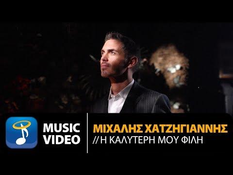 Μιχάλης Χατζηγιάννης - Η Καλύτερή Μου Φίλη (Official Music Video)