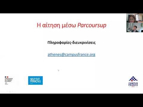 Webinar: Οι προπτυχιακές σπουδές στη Γαλλία - Η αίτηση μέσω Parcoursup