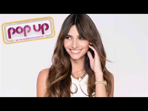 SNIK - POP UP (Theme Song) | Ηλιάνα Παπαγεωργίου