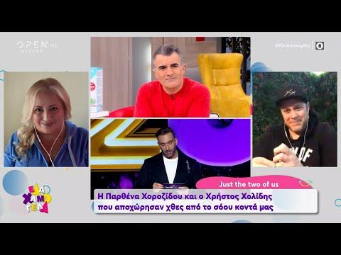 Η Παρθένα Χοροζίδου και ο Χρήστος Χολίδης για την αποχώρησή τους από το J2US | Έλα Χαμογέλα| OPEN TV