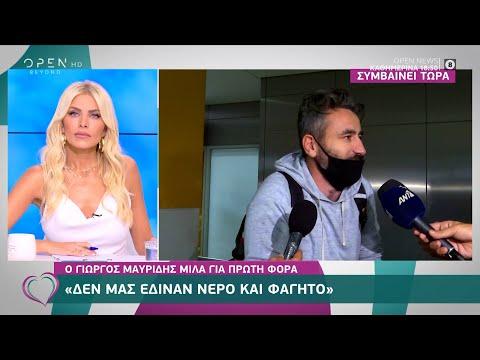 Ο Γιώργος Μαυρίδης πρώτη φορά λέει όλη την αλήθεια για το Μεξικό   Ευτυχείτε! 17/9/2020   OPEN TV