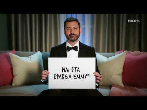 72α ΒΡΑΒΕΙΑ ΕΜΜΥ | Trailer | FOX Life Greece