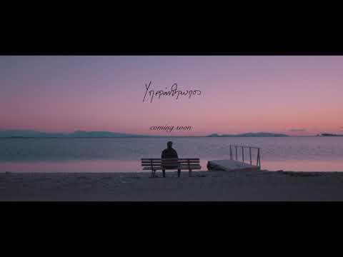 Υπεράνθρωπος - (teaser)
