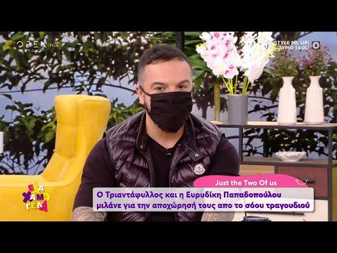 Ο Τριαντάφυλλος και η Ευρυδίκη Παπαδοπούλου στο Έλα χαμογέλα | Έλα χαμογέλα 25/10/2020 | OPEN TV