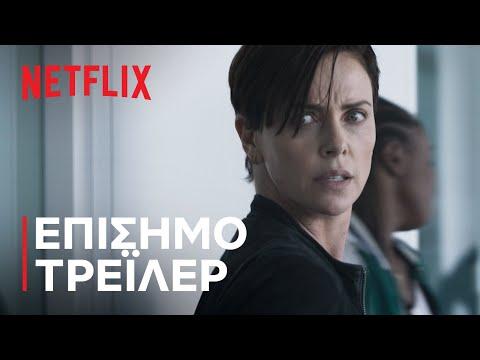 Η Παλιά Φρουρά | Επίσημο τρέιλερ | Netflix