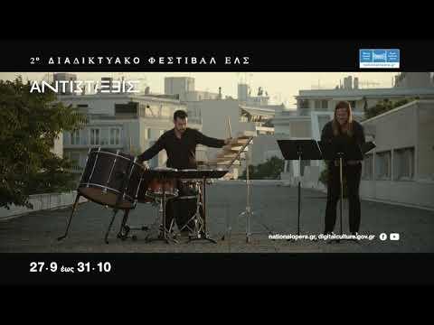 2o Διαδικτυακό Φεστιβάλ ΕΛΣ: ΑΝΤΙΣΤΙΞΕΙΣ | 27 Σεπτεμβρίου - 31 Οκτωβρίου | nationalopera.gr