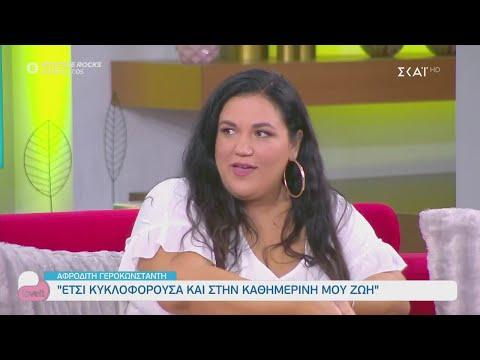 Αποχώρησε από το σπίτι του Big Brother η Αφροδίτη Γεροκωνσταντή | Love It | 19/10/2020