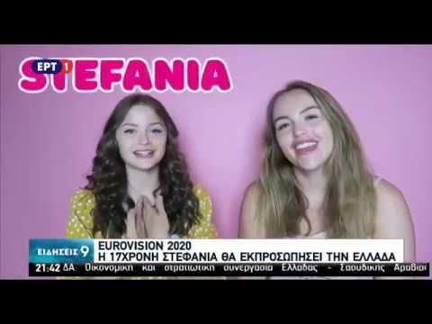 "Eurovision 2020: Με το ""SUPERG!RL"" η Stefania για την Ελλάδα"