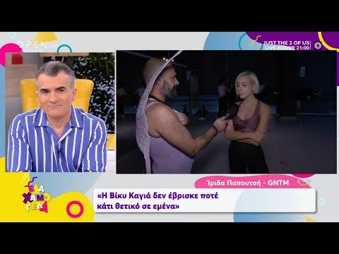 Ίριδα Παπουτσή: Η Βίκυ Καγιά δεν έβρισκε κάτι θετικό σε εμένα   Έλα χαμογέλα 24/10/2020   OPEN TV