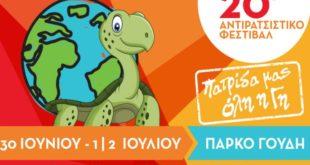 Αντιρατσιστικό Φεστιβάλ στο πάρκο Γουδή έως την Κυριακή