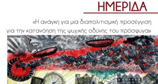Ημερίδα--Η ψυχική υγεία των προσφύγων(3)
