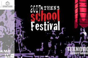 athens_school_festival