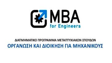 Οργάνωση και Διοίκηση για Μηχανικούς μεσογειακό πανεπιστήμιο