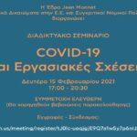 seminar covid19 kai ergasiakes sxeseis