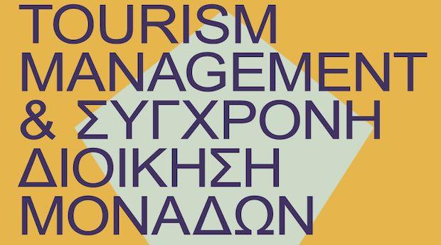 workshop tourism management τεχνόπολη