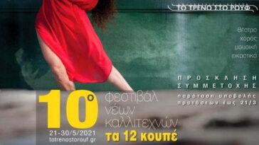 10 festival newn kallitexnwn