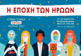 athens science virtual festival