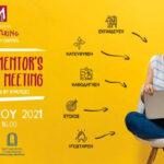 online training mentoring panepistimio iwanninwn
