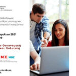 online ekdilwsh metaptyxiaka panepistimio kritis