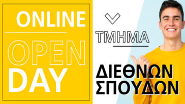 open day online δούκα