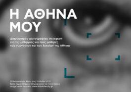h athina mou diagwnismos fwtografias
