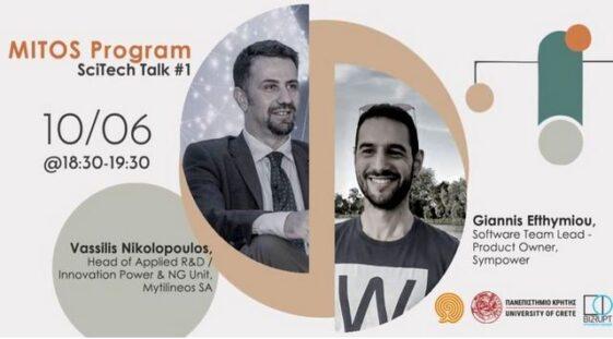 scitech talks panepistimio kritis