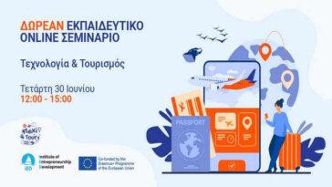 seminaria texnologia kai tourismos