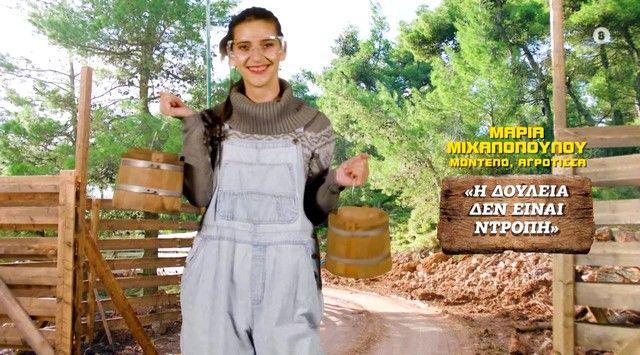 farma apoxwrise h mixalopoulou