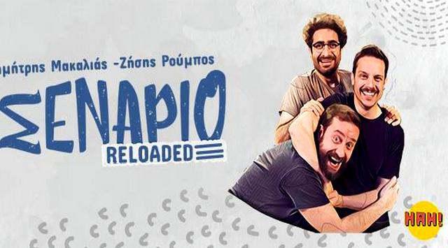 kapse to senario reloaded