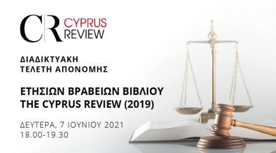 cyprus review 2019 teleti apanomis