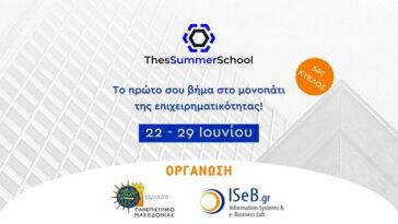 thesssummerschool
