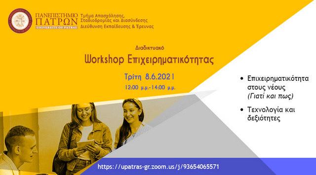 workshop epixeirimatikotitas panepistimio patras