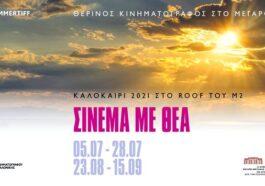 cinema me thea