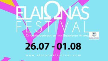 elaiwnas festival