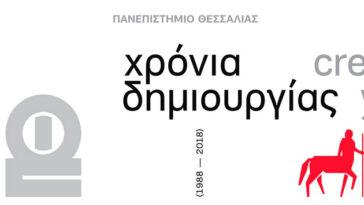 panepistimio thessalias