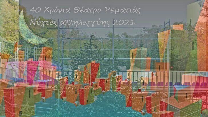 festival rematias