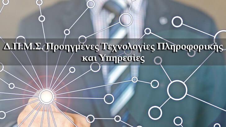 metaptyxiako stis texnologies pliroforikhs