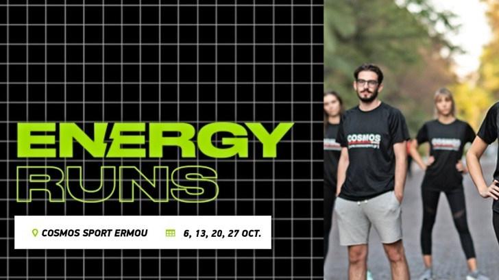 energy runs trexoume mazi