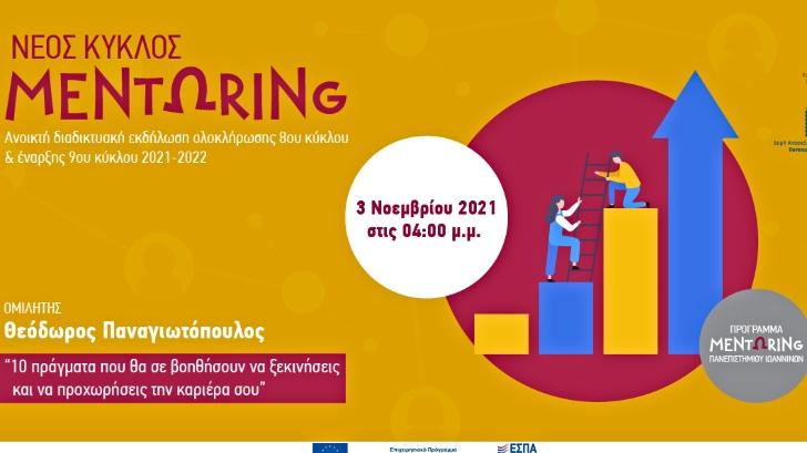 mentoring panepistimio iwanninwn