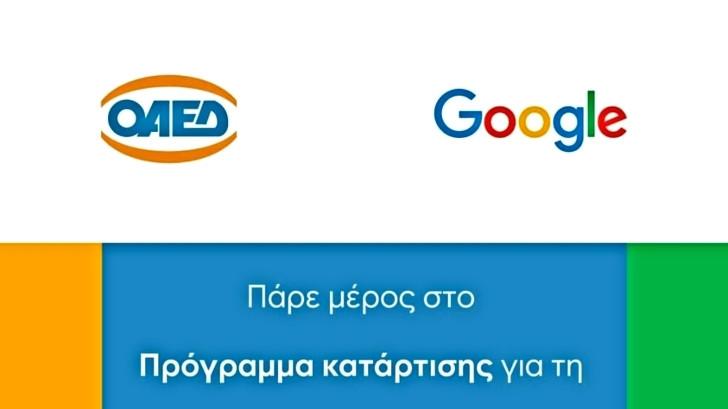 oaed google katartish
