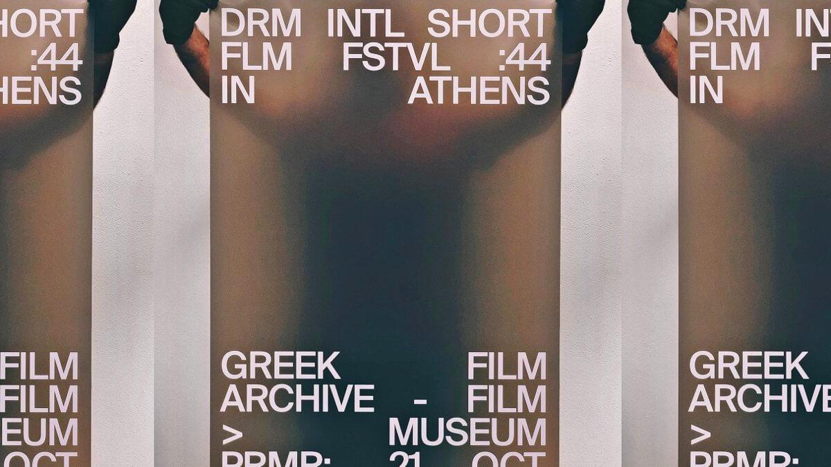 festival dramas erxetai athina